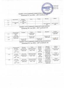 konsultatsii-11-klass-001