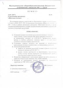Приказ от 16.01.2017 О реализации программы Школьное молоко 001
